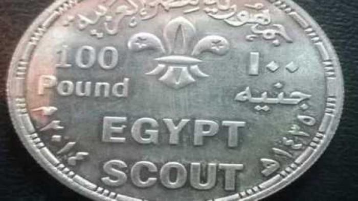 ملات معدنية فئة 10 و50 و100 جنيه