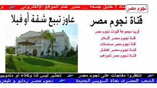 تردد قناة نجـوم مصـر