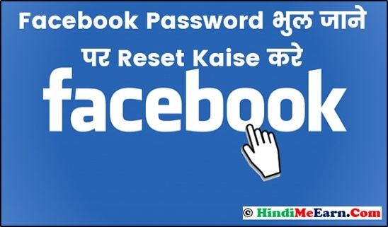 Facebook Password Bhul Jane Pe Kya Kare