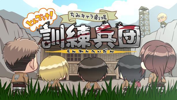 5. Shingeki no Kyojin : Picture Drama