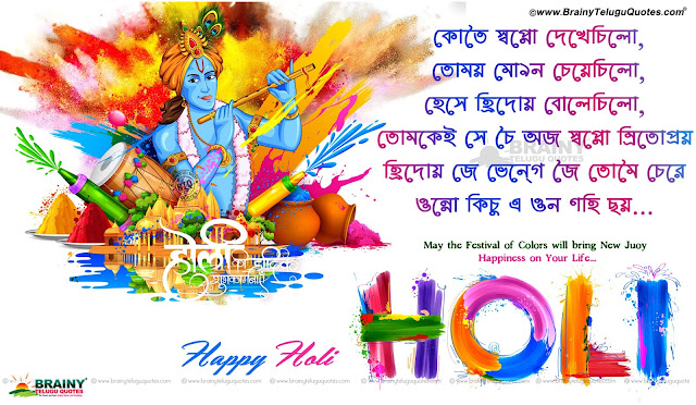 bengali holi greetings, Quotes wishes on holi in bengali languages, Bengali 3d fonts free download