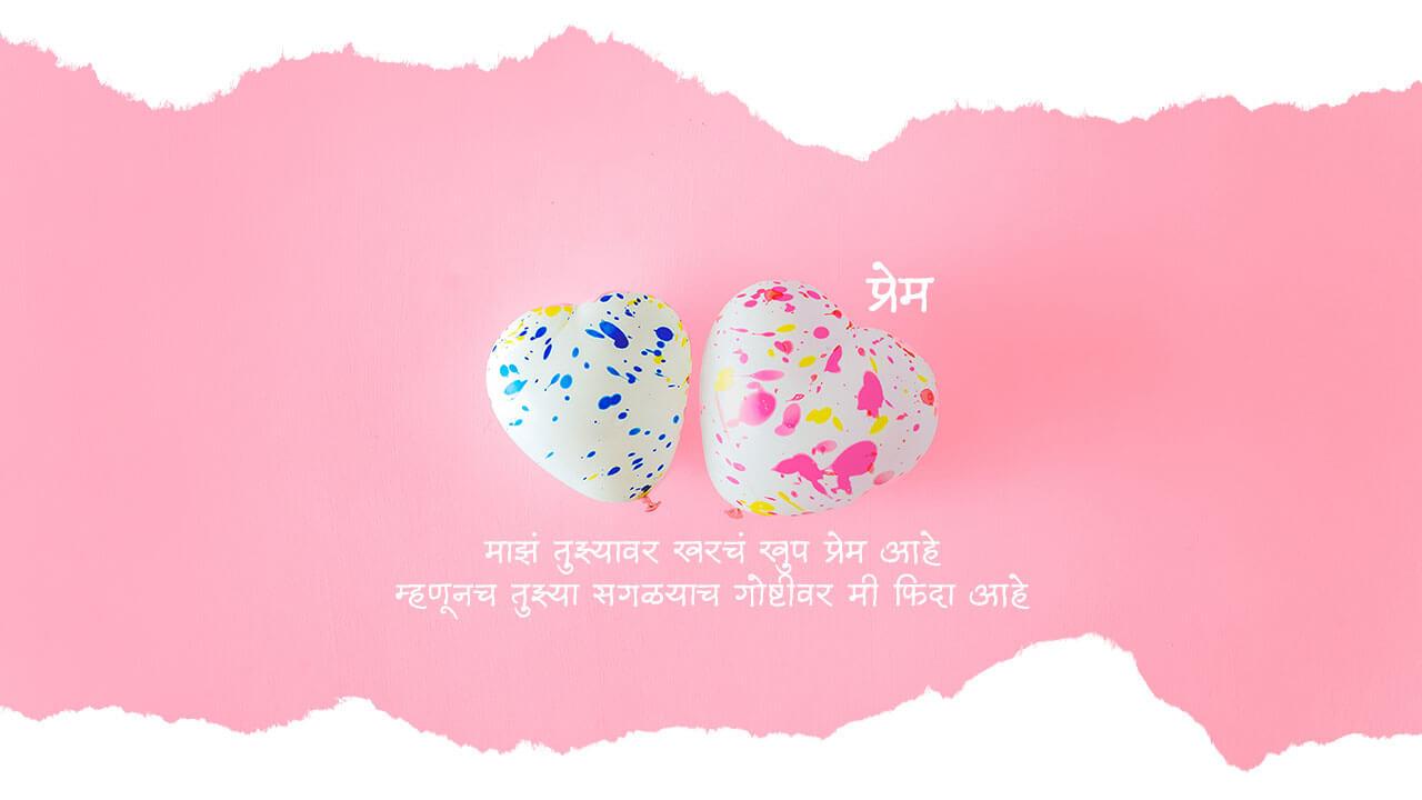 प्रेम - मराठी कविता | Prem - Marathi Kavita