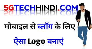Blog ke liye logo kaise banaye, website logo