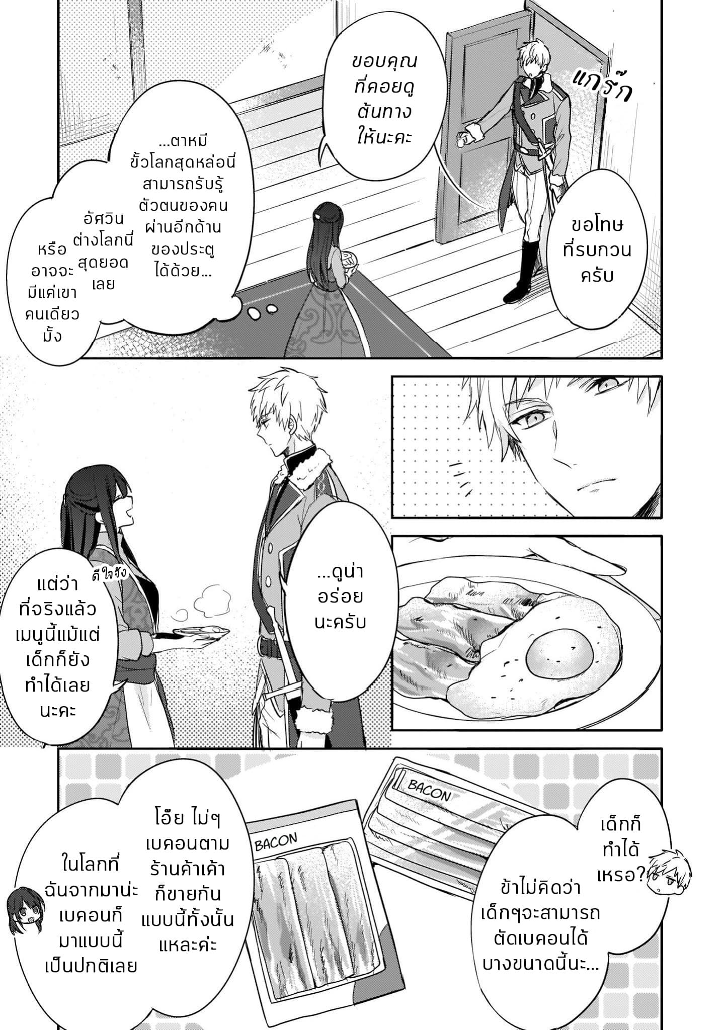 อ่านการ์ตูน Skill Daidokoro Shoukan wa Sugoi! Isekai de Gohan Tsukutte Point Tamemasu ตอนที่ 3 หน้าที่ 7