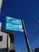 駅と登山口の案内標識