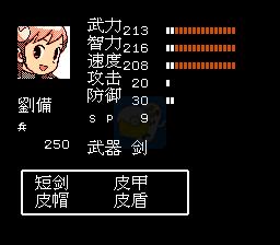 【FC】吞食天地2戀姬無雙,諸葛孔明傳超萌多女將版!