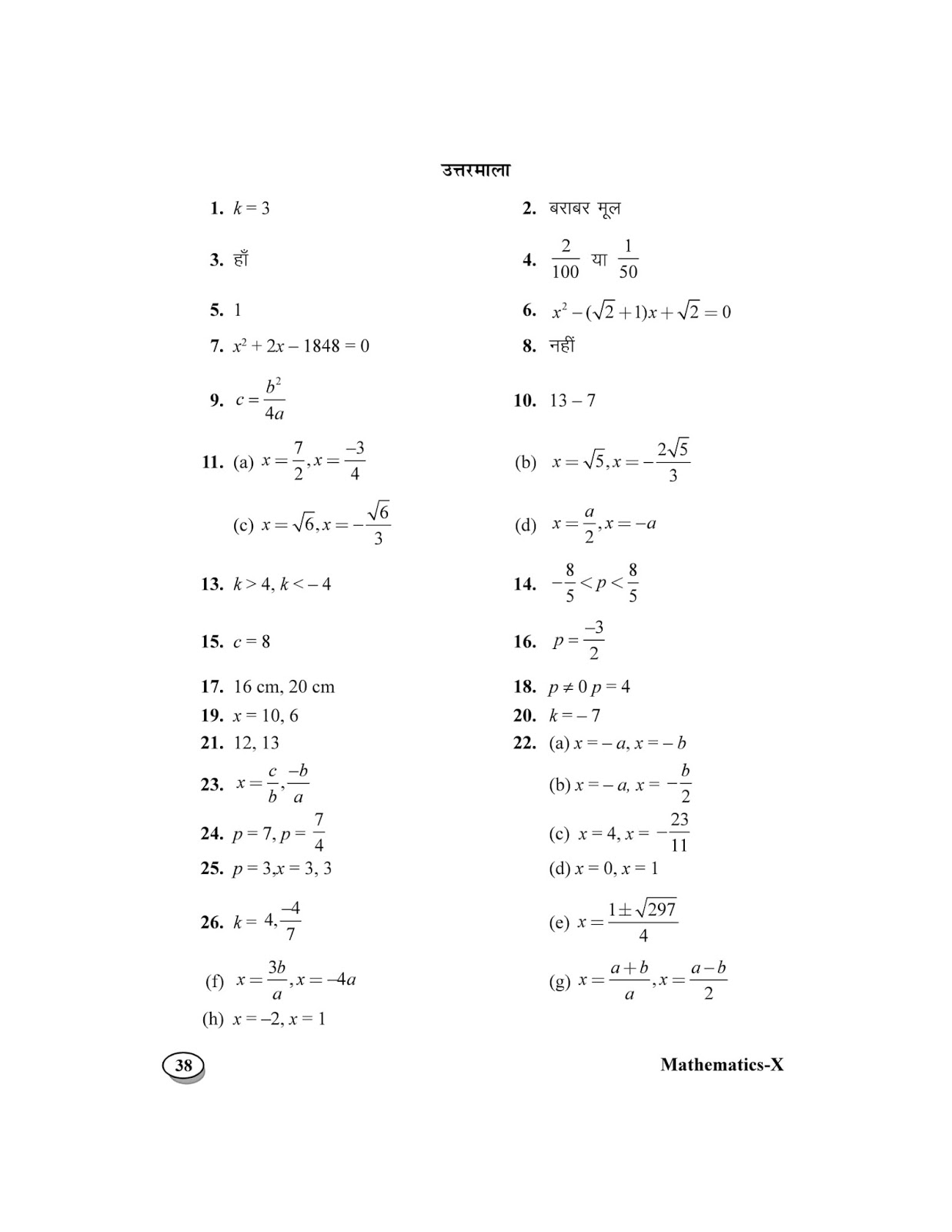 Cbse Class X Maths Important Questions Chapter 4 Quadratic
