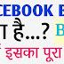 Facebook BFF क्या है..? जानें पूरा सच