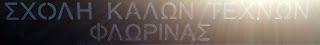 το γλυπτό της Σχολής Καλών Τεχνών Φλώρινας στον ΑΗΣ Αμυνταίου