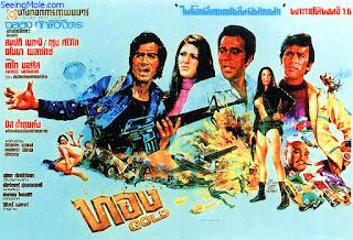 Gold (1976) ทอง