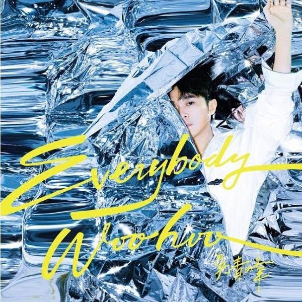 吳青峰EP【Everybody Woohoo】