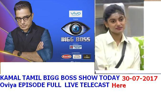 Bigg Boss Tamil 30 July 2017 Live New Heroine Wild card Entry Live
