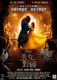 Beauty and the Beast (2017) Movie Poster 5