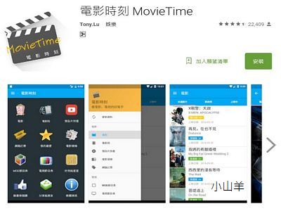 電影時刻 app