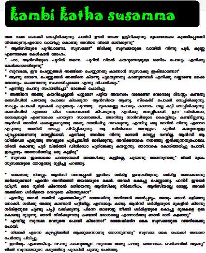 Malayalam Kambi Pusthakam: New Malayalam Kambi Pusthakam