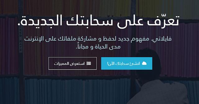 فايلاتي افضل موقع عربى لمشاركة وتخزين الملفات على الإنترنت مدى الحياة مجاناً
