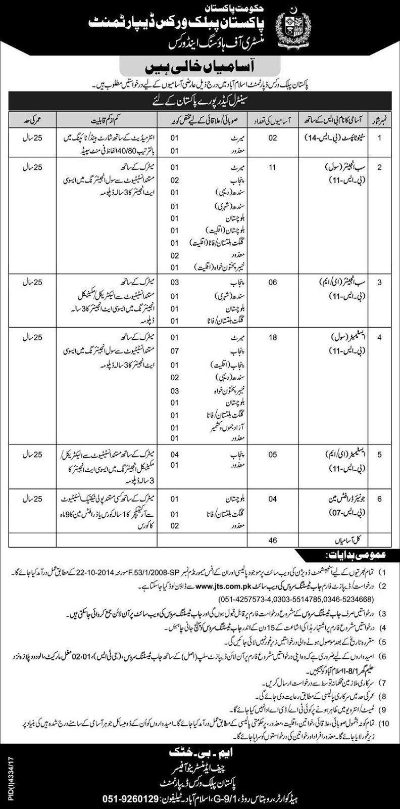 DAE Jobs 2018, Latest Jobs in Pakistan, Jobs for DAE Mechanical, Fresh DAE Jobs, Jobs in Punjab, Jobs in Lahore, Jobs in Sindh, Jobs in Karachi, Jobs in Islamabad, Jobs in Quetta, Jobs in Balochistan, Jobs in KPK, Jobs in Peshawar, Jobs in Azad Kashmir, Jobs in Gilgit Baltistan, Jobs in FATA