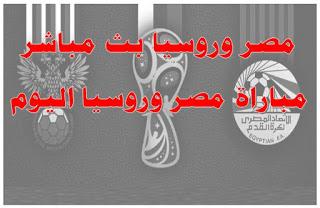 مصر وروسيا بث مباشر مباراة مصر وروسيا اليوم
