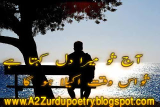 SMS Sad Design urdu  poetry Shayari on DiL, dil shayari dil kahta hian 2 line design poetry , poetry, sms