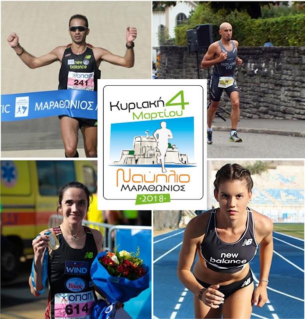 Συμμετοχή Πρωταθλητών στον 5ο Μαραθώνιο Ναυπλίου