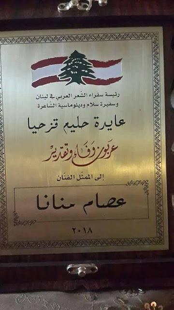 سفيرة الشعر العربي عايدة قزحيا تكرم الفنان عصام منانا