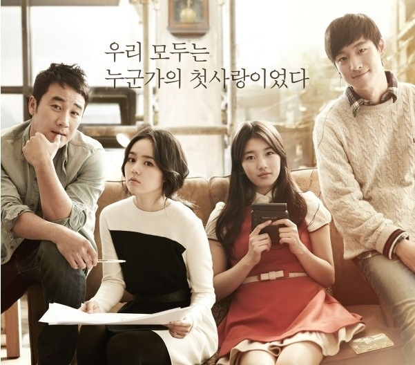 Korean Movie, Suzy, Uhm Tae Woong, Han Ga In, Reviews