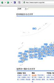 Mapion的網站 | © mapion.co.jp