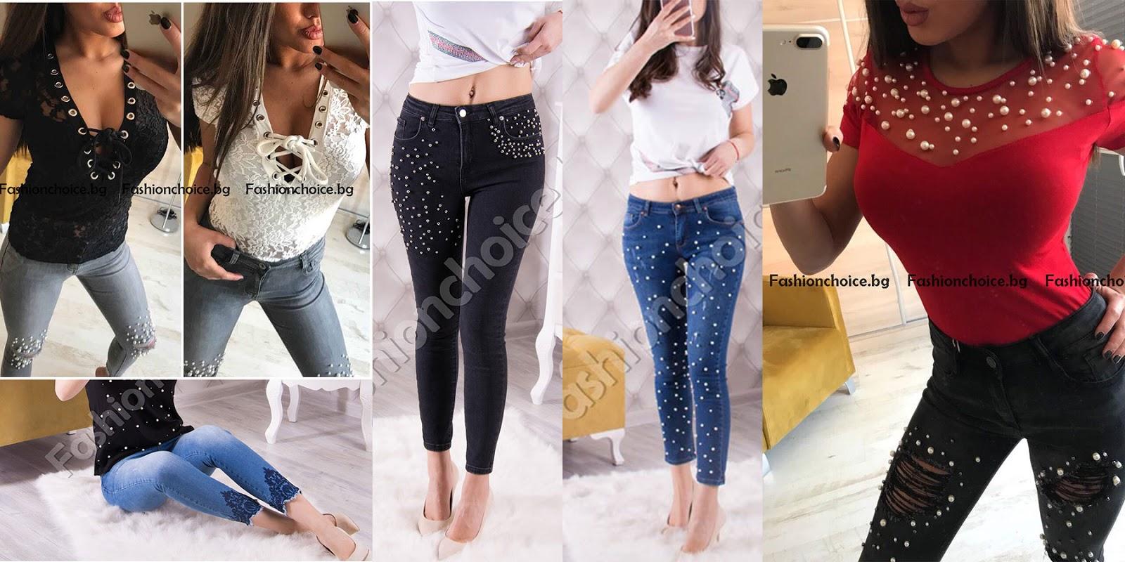 fd8d724e309 В разделите ни за дамска и макси мода в онлайн магазин Фешън чойс можете да  откриете богато разнообразие от рокли, блузи, туники, панталони и жакети в  ...