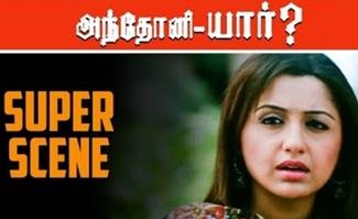 Antony Yaar – Super Scene 1 | Shaam, Mallika Kapoor, Lal, Vivek