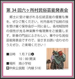 Rokkasho Folk Entertainment Presentation 2017 第34回六ヶ所村民俗芸能発表会 Rokkasho-mura Minzoku Geinou Happyoukai