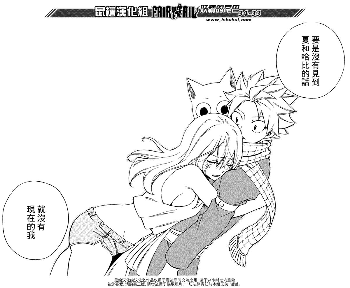 妖精的尾巴: 545话 - 第33页