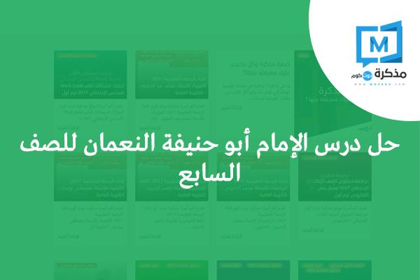 حل درس الامام ابو حنيفة النعمان للصف السابع