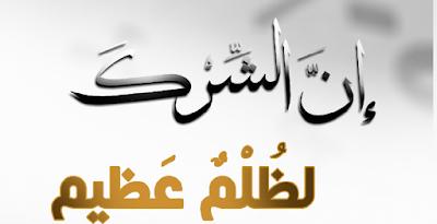 Dosa-dosa Besar: 1 Syirik