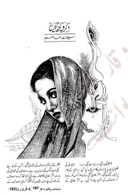 Karo kuch aesa novel by Seema Bint e Asim pdf