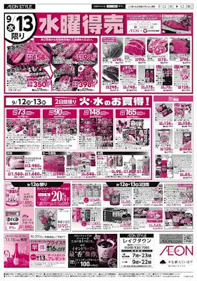 09/12〜09/13 火曜市&水曜得売