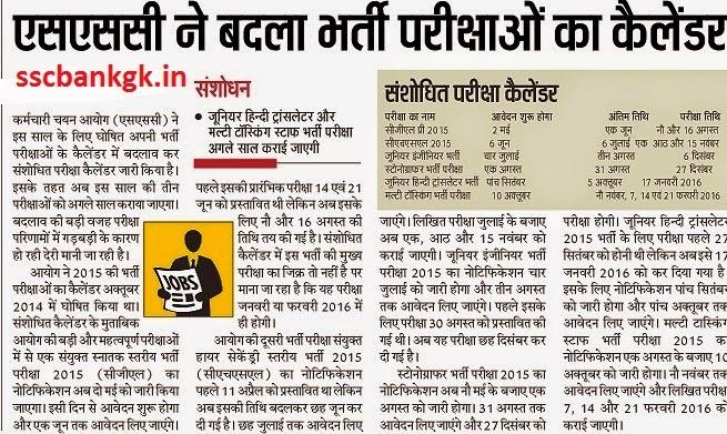 Ssc Cgl Syllabus Pdf In Hindi