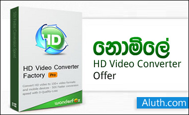 http://www.aluth.com/2016/03/hd-video-converter-factory-pro.html