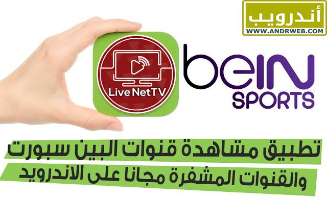 تحميل تطبيق live net tv للايفون وللاندرويد وللكمبيوتر الاصدار الاخير برابط مباشر مجانا
