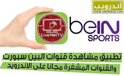 تطبيق Live Net TV لمشاهدة قنوات البين سبورت بث مباشر دون إنقطاع