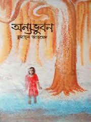 Anyo bhubon pdf