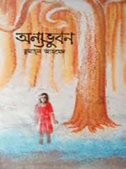 Anyo bhubon By Humayun Ahmed - Humayun Ahmed Pdf Books