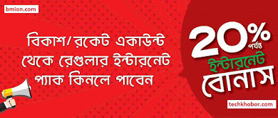 Robi-20%-bonus-on-purchase-of-internet-pack-from-bKash-Rocket-Recharge-Based-Internet-Packages