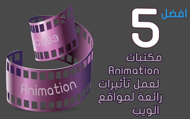 افضل 5 مكتبات Animation