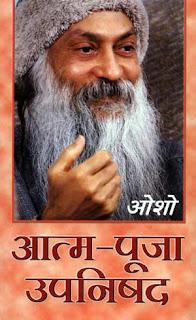 Atma-Puja-Upnishad-Part-1_l