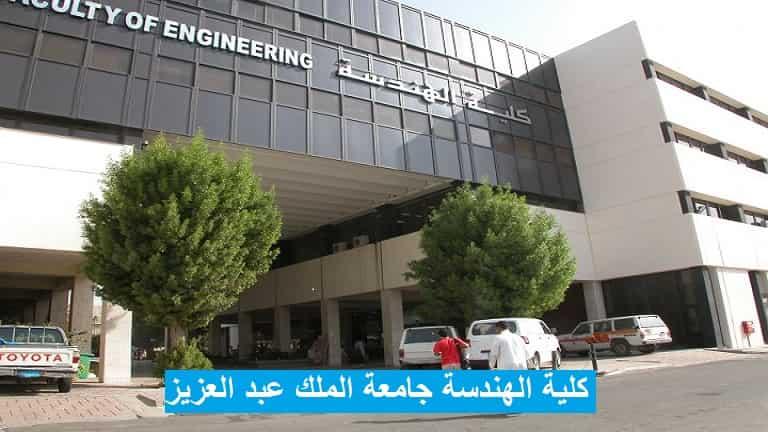 تخصصات كلية الهندسة جامعة الملك عبد العزيز (احد افضل كليات الهندسة في السعودية) - بريمو هندسة