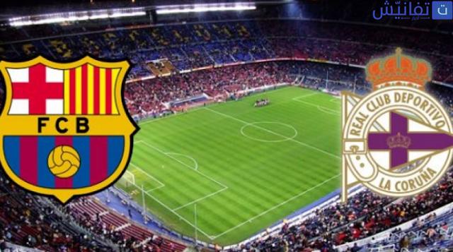 مشاهدة مباراة برشلونة وديبورتيفو الافيس اليوم السبت 10-9-2016 بث مباشر