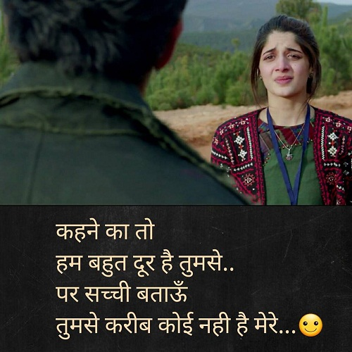 Emotional 2 Line Shayari in Hindi