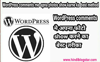 WordPress comments me apna photo kaise show kate