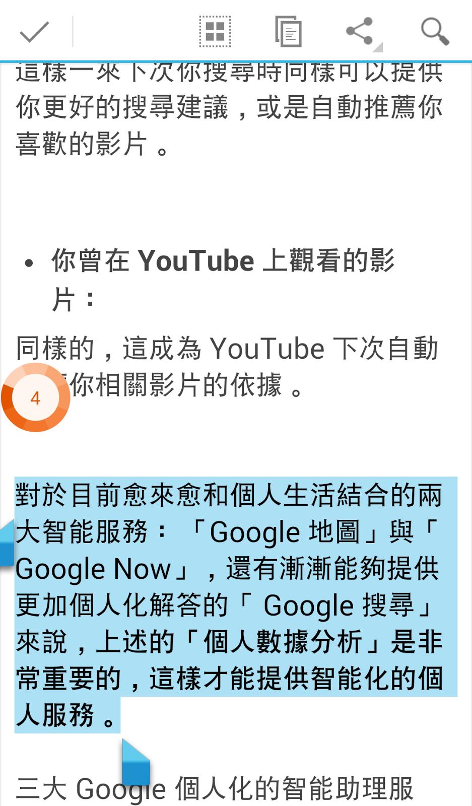 改變行動工作!電腦玩物 2014 最佳 Android App 推薦 Copy+Bubble-03