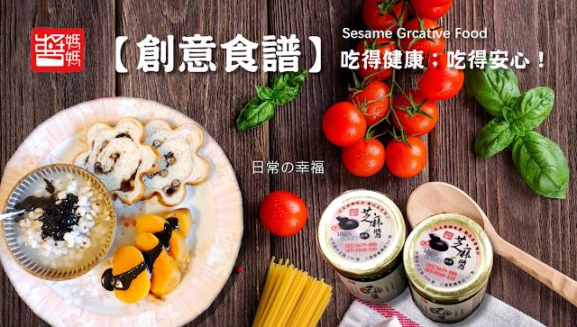 黑芝麻醬 白芝麻醬 料理 食譜 教學 芝麻 麻油 水果 飲品 優格 芝麻糊 冰淇淋 拌麵 拌飯 和風醬 抹醬